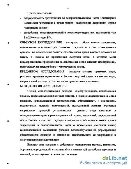 на жизнь и смертная казнь проблемы конституционно правовой  Право на жизнь и смертная казнь проблемы конституционно правовой регламентации в Российской Федерации