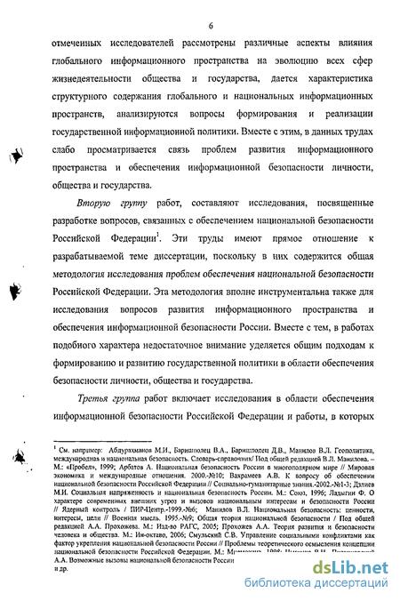 7 приходько словарь-справочник по информационной безопасности