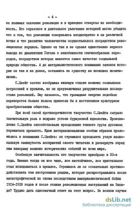 список использованной литературы по магеллану