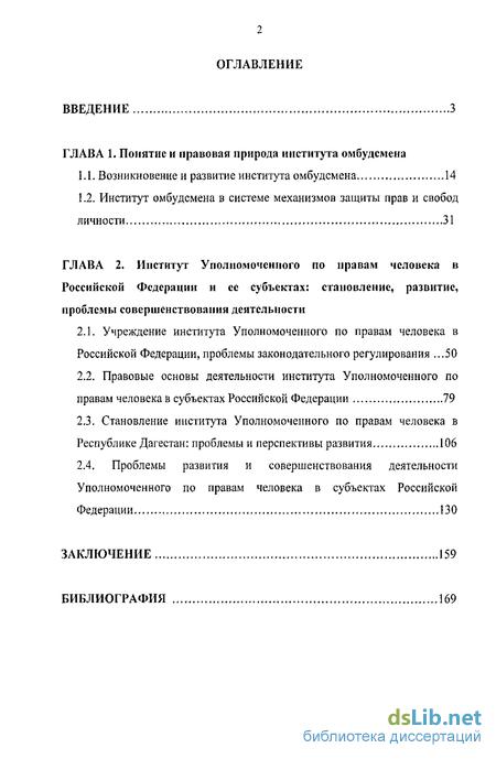 и развитие института Уполномоченного по правам человека в  Становление и развитие института Уполномоченного по правам человека в субъектах Российской Федерации
