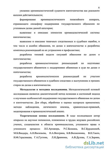 аспекты поддержания государственного обвинения по делам о  Криминалистические аспекты поддержания государственного обвинения по делам о взяточничестве