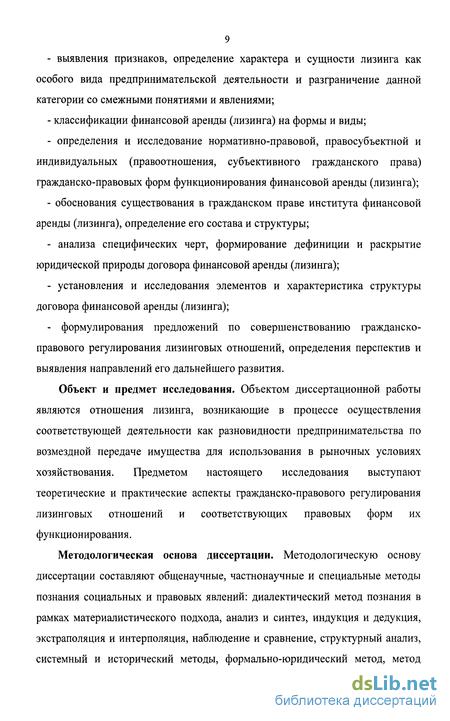 Диссертация договор финансовой аренды 5568
