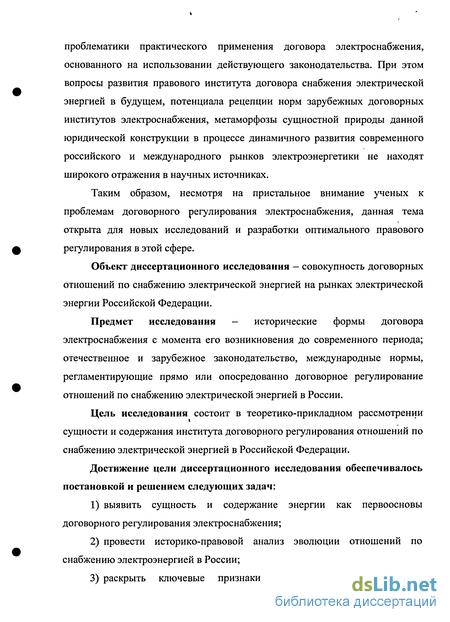Гражданский кодекс глава 6 электроснабжение получения ТУ до сдачи объекта в Подкопаевский переулок