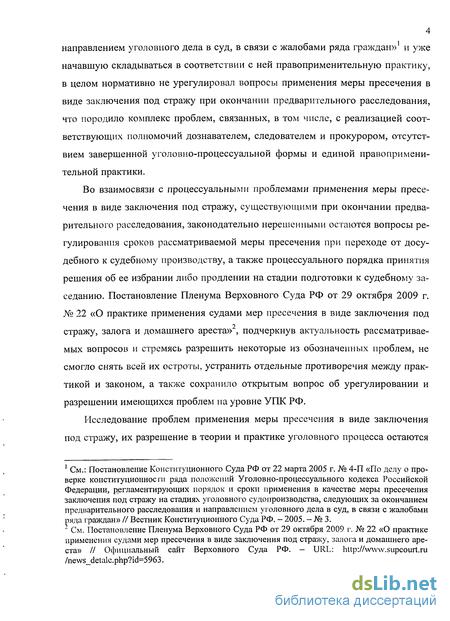 Применение меры пресечения в виде заключения обвиняемого под   Применение меры пресечения в виде заключения обвиняемого под стражу при окончании предварительного расследования и на стадии