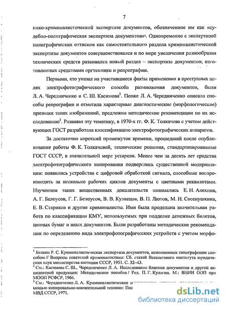 Интеллектуальный подлог в документах выявляется посредством проведения