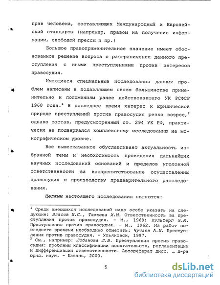 Воспрепятствование осуществлению правосудия и производству предварительного расследования в российском уголовном праве