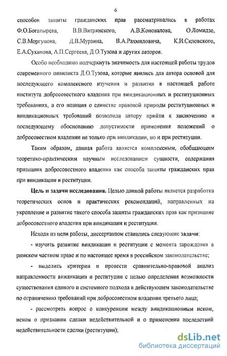 Тузов Реституция В Гражданском Праве Диссертация