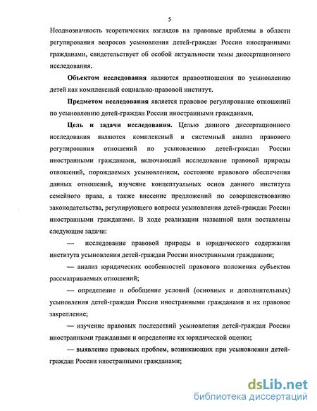 детей граждан России иностранными гражданами Усыновление детей граждан России иностранными гражданами Бородич Ксения Юрьевна