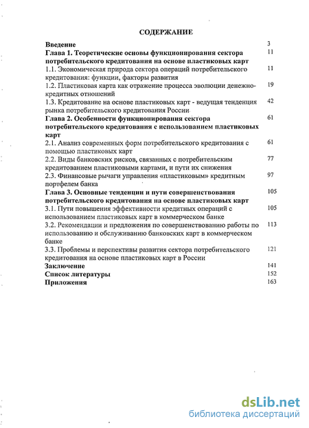 Кредиты в Москве без справок и поручителей