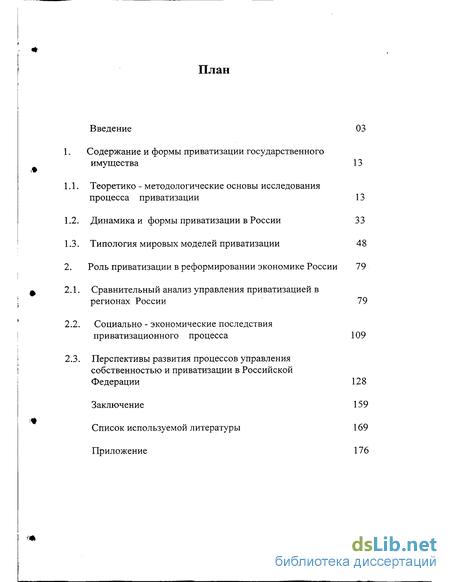 как инструмент государственного регулирования экономики Приватизация как инструмент государственного регулирования экономики Чередниченко Сергей Иванович