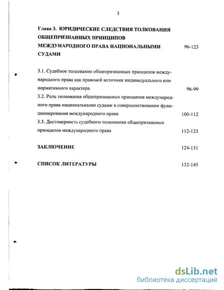 Талалаев а н право международных договоров