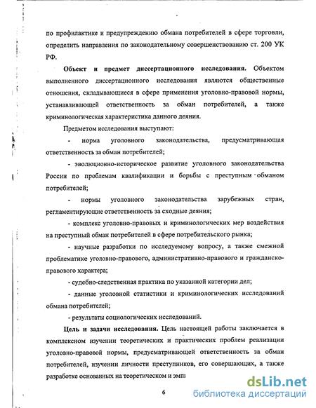 статья 200 ук рф обман потребителей