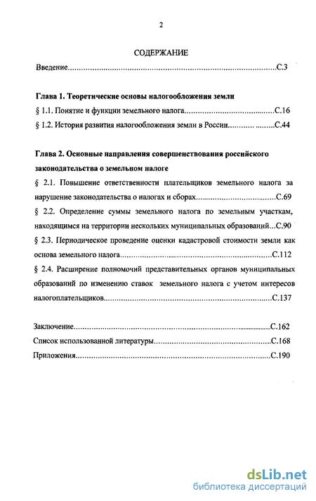 земельный налог россия