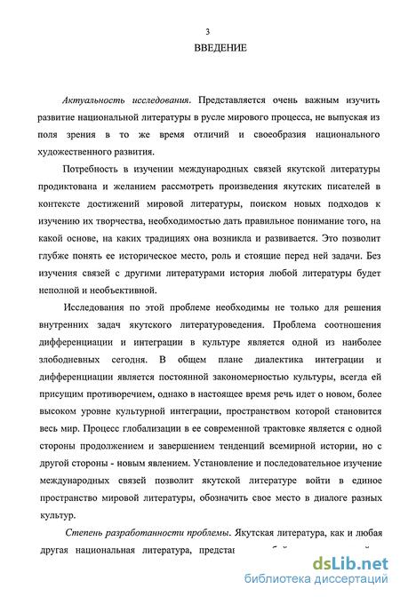 Рефераты по якутской литературе 9841