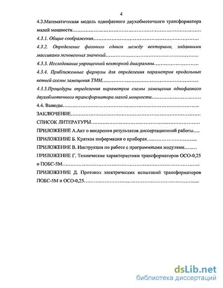 параметров схемы замещения