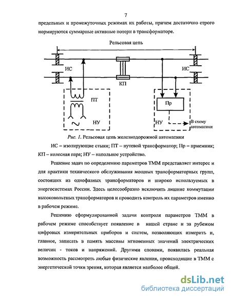 схемы замещения однофазных