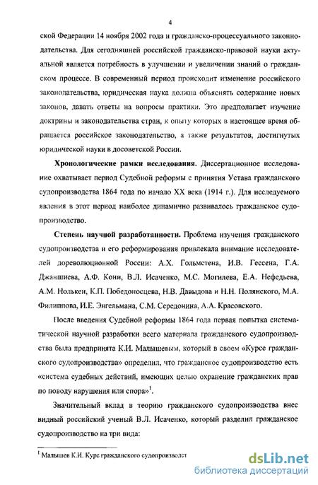 закон о гражданском судопроизводстве