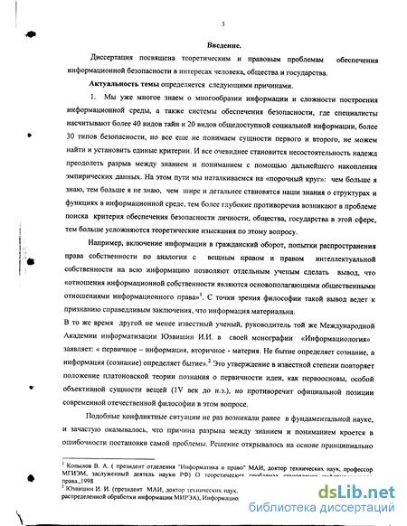 безопасность России Информационная безопасность России