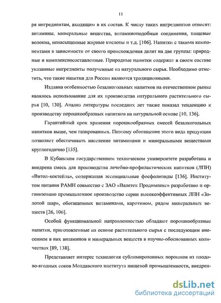 ПРОИЗВОДСТВО И РОЗЛИВ ПИТЬЕВОЙ ВОДЫ - PDF