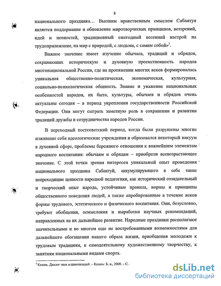 Сценарийлар - Сабыем