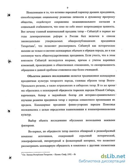 Татар халык йолалары бэйрэмнэре сценарий