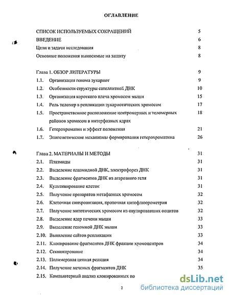 Прицептромерный гетерохроматит 9 хромосомы