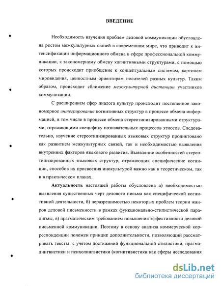 ГДЗ по Русскому языку для 9 класса С.Г. Бархударов, С.Е. Крючков, Л.Ю. Максимов, Л.А. Чешко