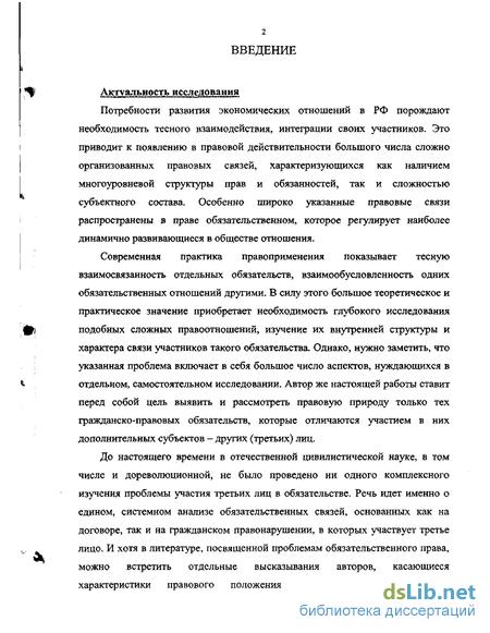 Договор О Возложении Исполнения Обязательств На Третье Лицо Образец