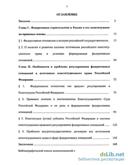 конституционного права Российской Федерации в системе федеративных  Источники конституционного права Российской Федерации в системе федеративных отношений