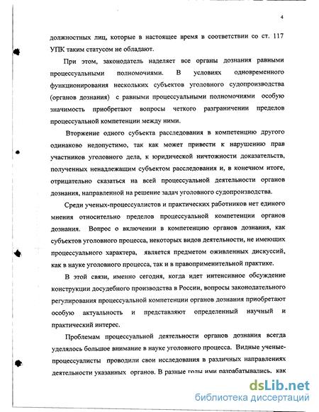 Инструкция Органов Дознания Вооруженных Сил Российской Федерации - фото 4