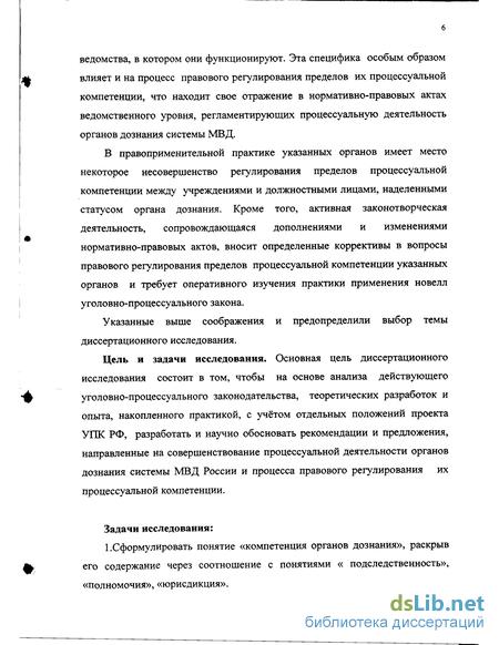 Инструкция Органов Дознания Вооруженных Сил Российской Федерации - фото 7