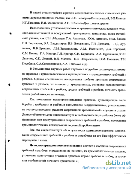 стенки, Криминологическая характеристика и профилактика грабежей Диаспар, Элвин