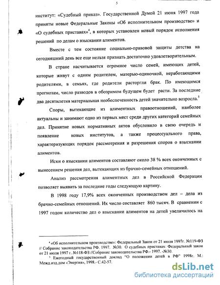 протокол о взыскании алиментов