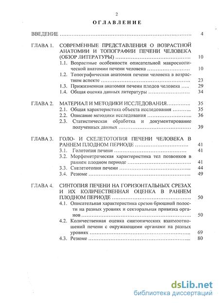 Схема патогенеза при циррозе печени