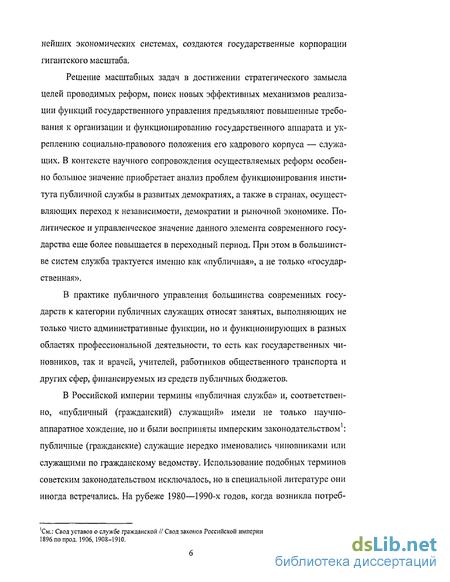 Волох олег владимирович диссертация 3109