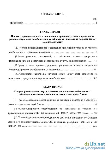 Замечания на протокол судебного заседания