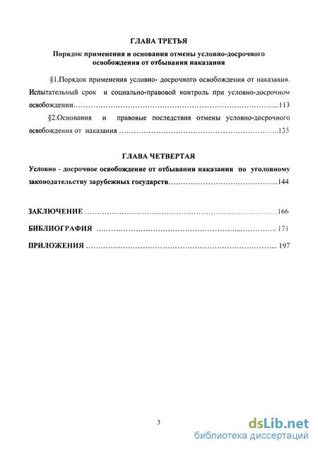 досрочное освобождение от отбывания наказания по российскому  Условно досрочное освобождение от отбывания наказания по российскому законодательству
