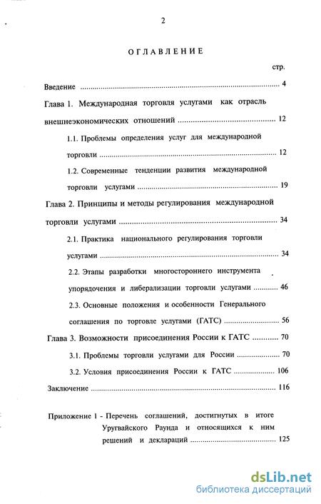 регулирования международной торговли услугами и перспективы  Проблемы регулирования международной торговли услугами и перспективы участия России во всемирной торговой организации