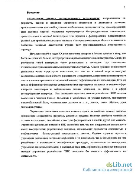 денежными потоками в системе финансового менеджмента ТНК в  Управление денежными потоками в системе финансового менеджмента ТНК в условиях глобализации