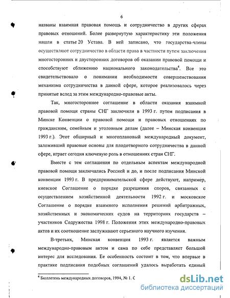 Комментарии к соглашению о правовой помощи по гражданским делам все нем