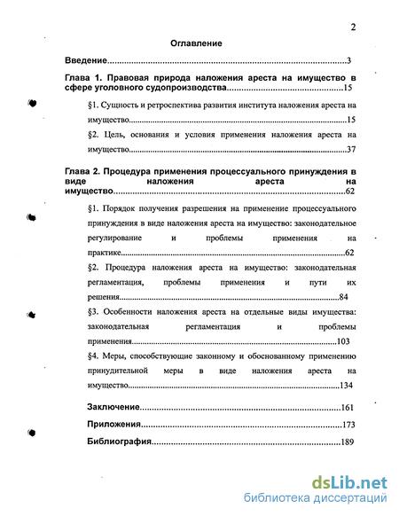 бланк протокол наложения ареста на имущество - фото 3