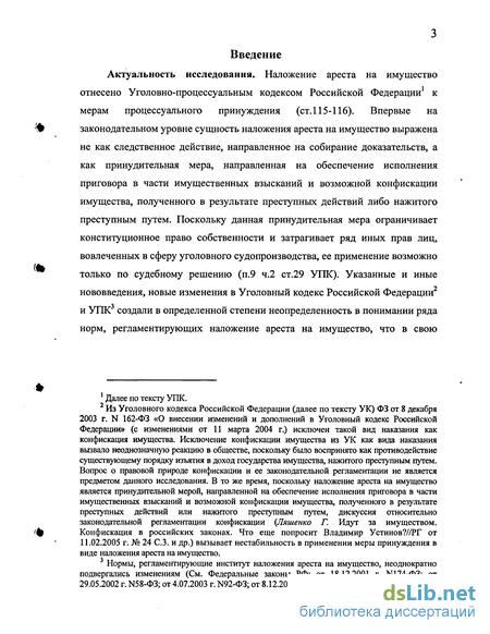 бланк протокол наложения ареста на имущество - фото 6