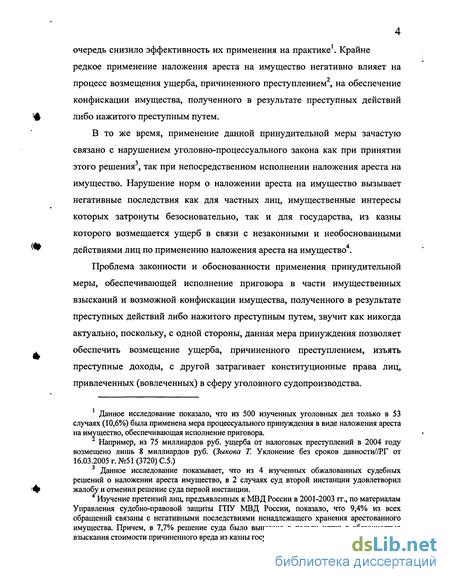 бланк протокол наложения ареста на имущество - фото 7