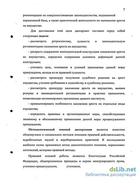 бланк протокол наложения ареста на имущество - фото 8