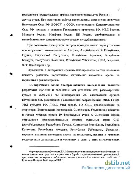 бланк протокол наложения ареста на имущество - фото 4