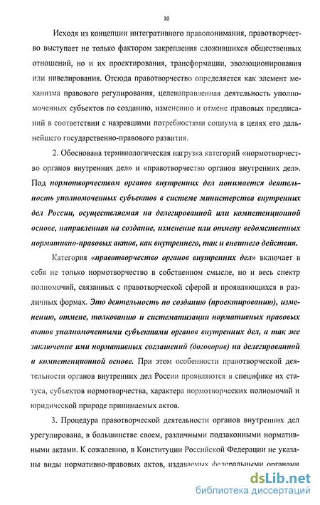 органов внутренних дел Российской Федерации Правотворчество органов внутренних дел Российской Федерации Урумов Аскер Валерьевич