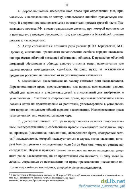 Гк Рсфср 1964 Года