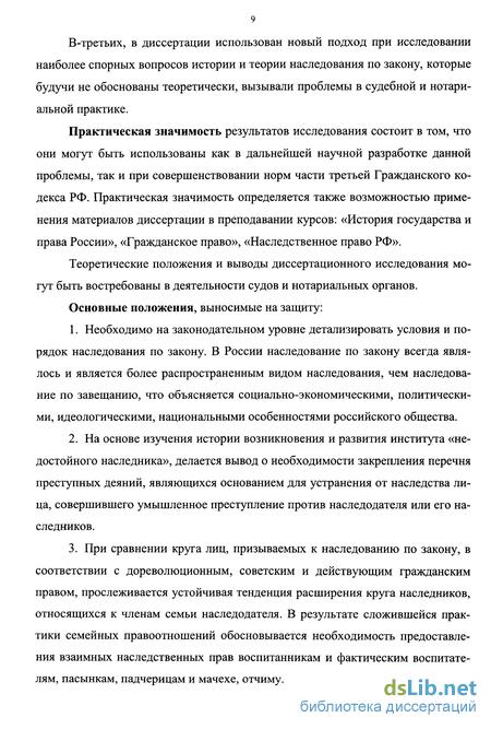 Список литературы Наследование по закону Литература по теме наследование по закону