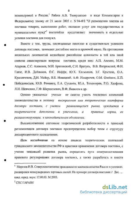 поставки как институт гражданского права России Договор поставки как институт гражданского права России