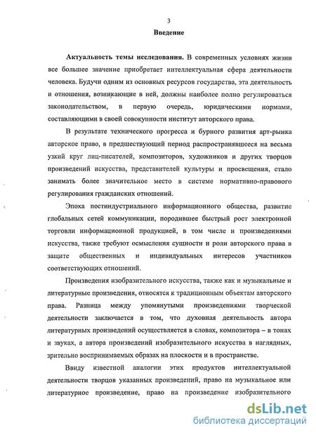 право на произведения изобразительного искусства в России и Франции Авторское право на произведения изобразительного искусства в России и Франции